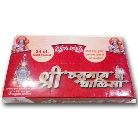 SHREE HANUMAN CHALISA BOX